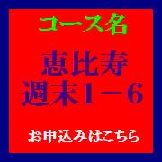 moushikomi_weekend1-6