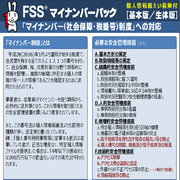 fss_mynumber_pack