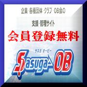 sasuga-ob2