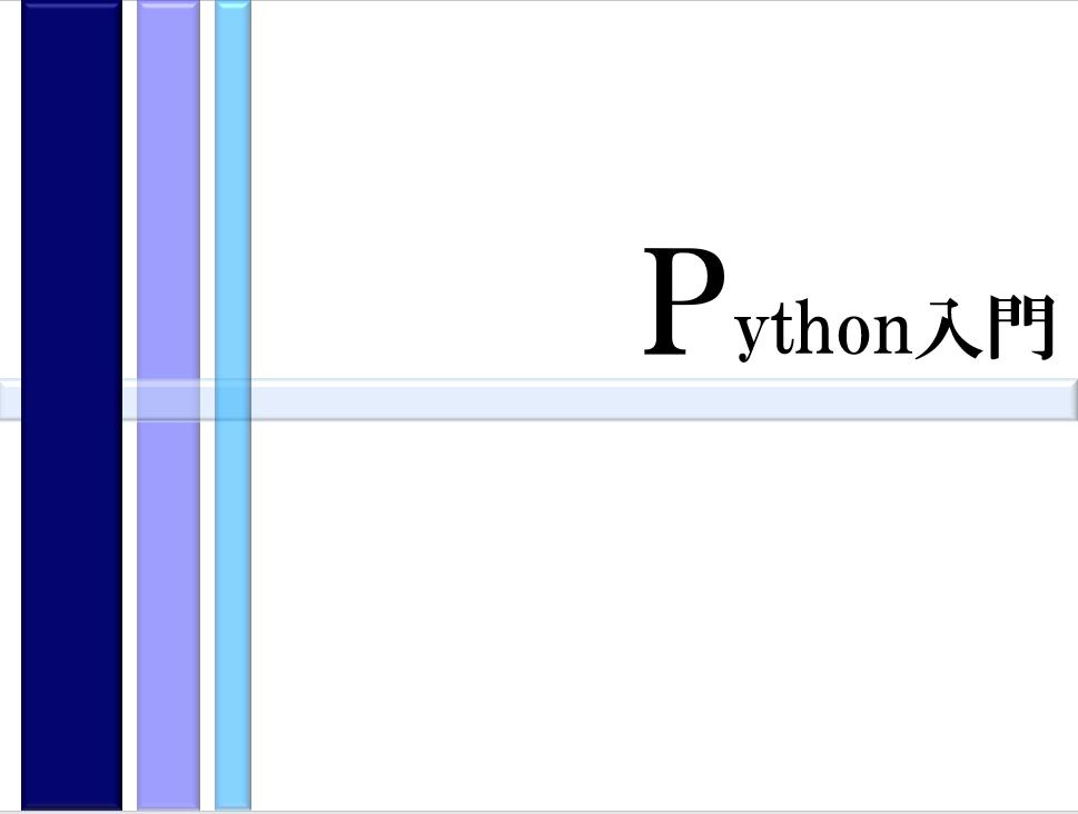 画像に alt 属性が指定されていません。ファイル名: python-level1.png